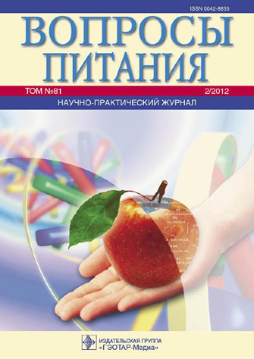 Вопросы питания №2 2012
